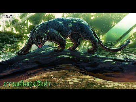 ความแค้นของเสือดำ    Monster