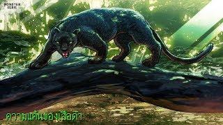 ความแค้นของเสือดำ-monster