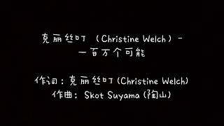 Video 【歌词】克丽丝叮 (Christine Welch) - 一百万个可能 download MP3, 3GP, MP4, WEBM, AVI, FLV Agustus 2018