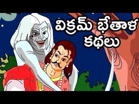Vikram Bethala Kathalu   Surya Mukhi Katha   Kids Animated Movies   Cartoon Stories For Children