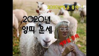 [백운산신전] 박나래가 다녀간 그집?!_#2020년 양띠 운세!! 사업해도 괜찮나요?!