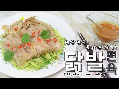 [화니의 요리] 탱글탱글~ 콜라겐 듬뿍! ' 닭발