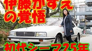 24歳の時に初代シーマを購入した伊藤かずえさん。それから25年間乗...
