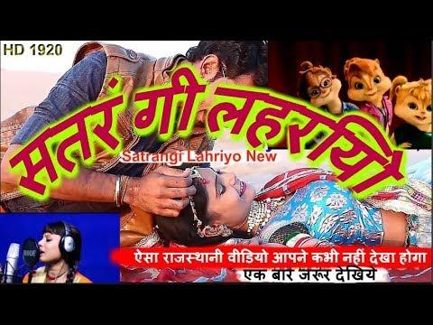 Satrangi Lahriyo New सतरंगी लहरियो एक नये अंदाज में RAJASTHANI SUPER HIT SONG 2018 एकबार जरूर देखिये