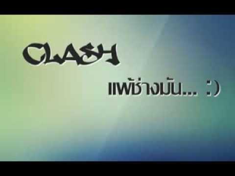 แพ้ช่างมัน  (clash)