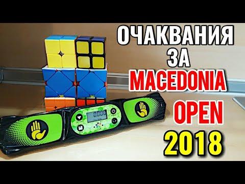 ОЧАКВАНИЯ И ЦЕЛИ ЗА MACEDONIA OPEN 2018!