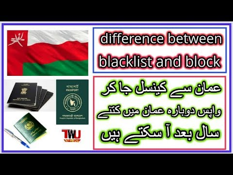 oman muscat difference between blacklist and block   NOC   No Objection Certificate