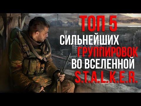 ТОП 5 СИЛЬНЕЙШИХ ГРУППИРОВОК ВО ВСЕЛЕННОЙ S.T.A.L.K.E.R.