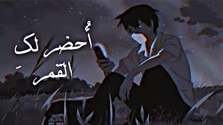 اغنية اجنبية رومنسية و مؤثرة-احضر لك القمر ♥ مترجمة