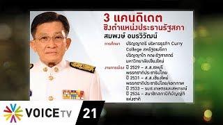 "tonight-thailand-""เพื่อไทย-ประชาธิปัตย์""-คู่ชิงประธานสภาฯ"