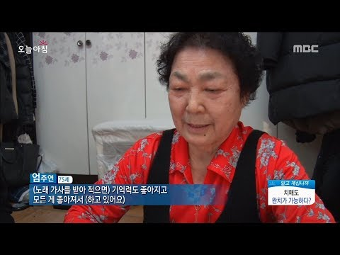 [Morning Show]Dementia, cure is possible?! 치매, 완치가 가능하다?! [생방송 오늘 아침] 20171214