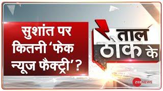Taal Thok Ke (Special edition): सुशांत पर कितनी 'फेक न्यूज़ फैक्ट्री'? | TTK Live | Sushant Case