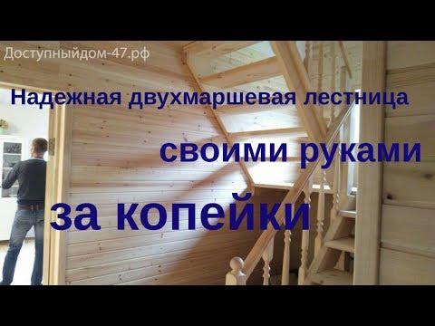 Лестница своими руками за 4500 руб., пошаговая инструкция, часть 2