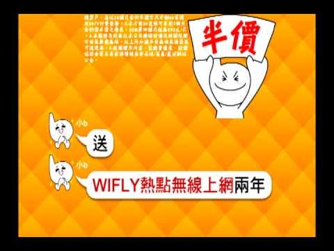 好康/台北bb寬頻推120M上網 全速率5折優惠