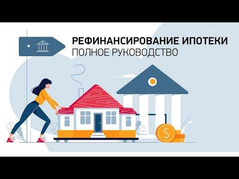 Рефинансирование ипотеки в 2020 году. Что? Как? Почему?