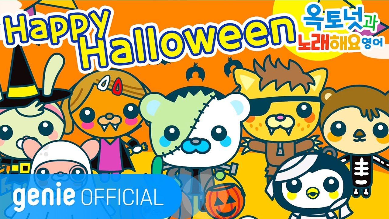 바다 탐험대 옥토넛 The Octonauts - Octonauts Happy Halloween Official M/V