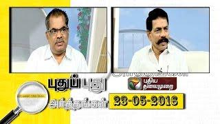 Pudhu Pudhu Arthangal 23rd May 2016 – Puthiya Thalamurai TV