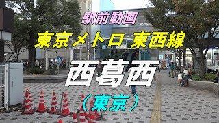【駅前動画】 東京メトロ 東西線 西葛西駅(東京)Nishi-kasai