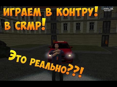 NAMALSK RP CRMP - Играем в Counter-Strike!