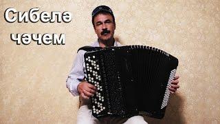 Татарская песня - Сибелә чәчем на баяне