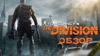 Обзор Tom clancy's the division