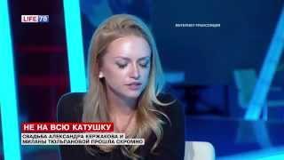 Кержаков и Тюльпанова отказались от медового месяца