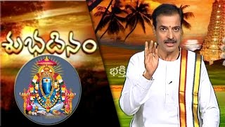 Rishi Panchami Vratham | Significance | Shubha Dinam | Archana | Bhakthi TV