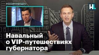 Навальный о VIP–путешествиях губернатора