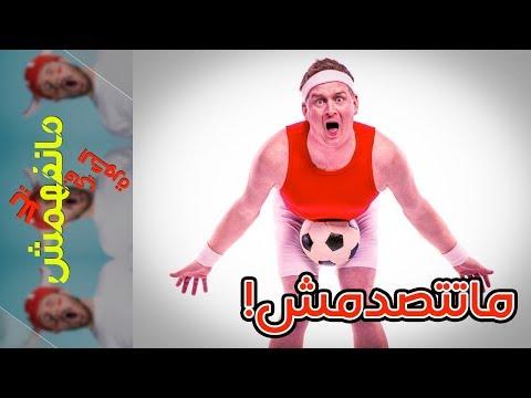 {يلا مانفهمش ف الكورة} (03) عشان ماتتصدمش
