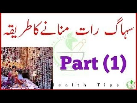 Suhagraat manany ka Tarika in Urdu/Hindi (Part 1)