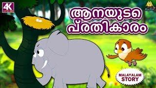 Malayalam Story for Children - ആനയുടെ പ്രതികാരം | Malayalam Fairy Tales | Moral Stories | Koo Koo TV