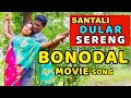 Santhali New Latest  Film I  Bonodal I Aalang Nonkalang Duloda I Song 2016 video