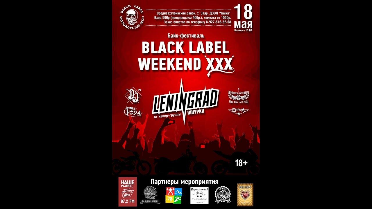 байк фестиваль Black Label Weekend 2019 Youtube
