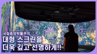 국립중앙박물관의 대형 스크린을 깊고 선명하게!!