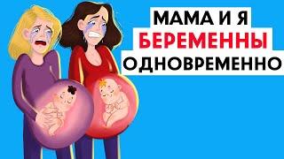 Мы с мамой беременны одновременно !
