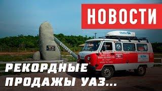 Новости УАЗ #1 за последнюю неделю