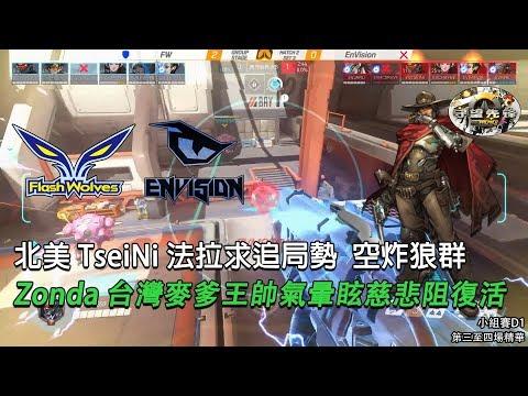 [APAC 2017] FW對決EnVision 第三至四場精華:Zonda台灣麥爹王帥氣暈眩慈悲阻復活   小組賽D1