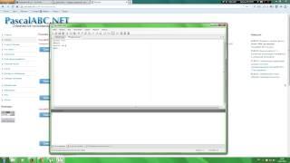 Переменные - 2-ой урок программирования на паскале от ПК