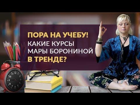 0 Пора на учебу! Какие курсы Мары Борониной в тренде?