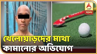 Bengal Hockey Players Shave Head After Coach Rebukes Them | ABP Ananda