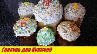 Белковая Глазурь Рецепт/Белковая Помадка для Куличей/Protein Frosting Recipe/Protein Fondant Cakes