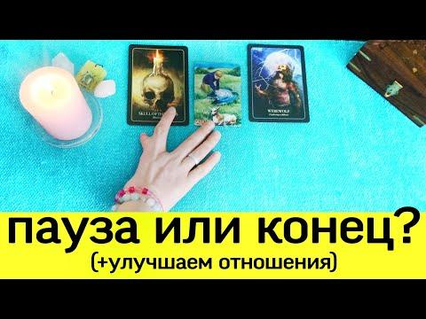 ПАУЗА ИЛИ КОНЕЦ ОТНОШЕНИЙ ОНЛАЙН ТАРО РАСКЛАД