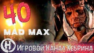 Прохождение игры Безумный Макс (MAD MAX) - Часть 40 (Фритюр)