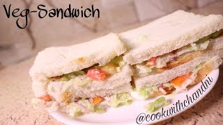 Vegetable Sandwich Recipe | Bombay Veg Sandwich | Step by Step street food | Cook With Chandni