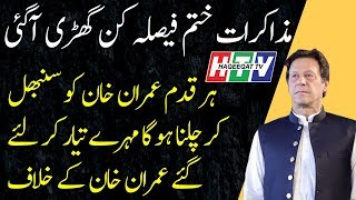 A Very Decisive Point is Coming For Imran Khan and Team