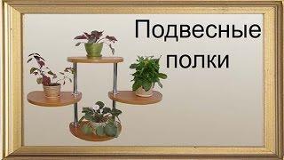 Подвесные полки для цветов  Многополок