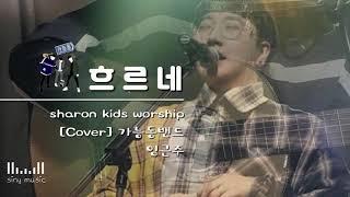 샤론키즈찬양대 - 흐르네 (Cover by 가능동밴드 임근주)