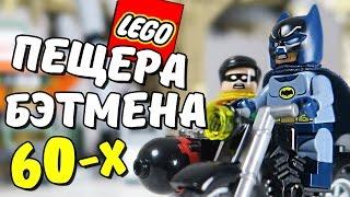 LEGO Пещера Бэтмена 60х (76052) - Brickworm