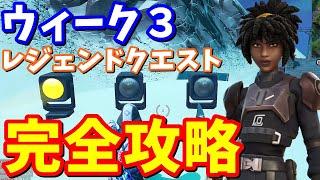 シーズン7ウィーク3 レジェンドクエスト完全攻略【フォートナイト攻略】