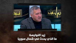 زيد النوايسة - ما الذي يحدث في شمال سوريا - نبض البلد